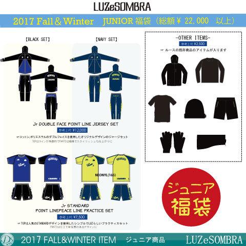 【予約商品】ルースイソンブラ/ 2017 ジュニア福袋