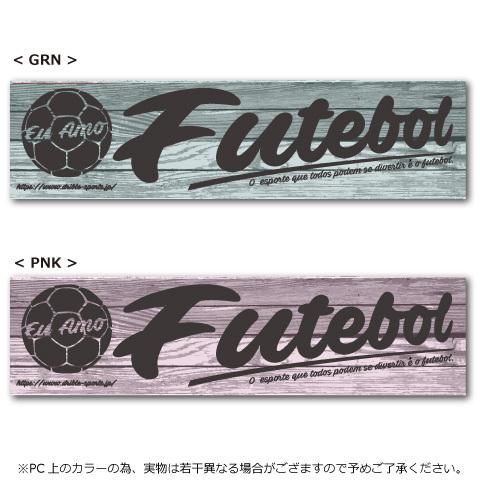 【350円Delivery対象】DMS / FUTEBOLステッカー(Type8)