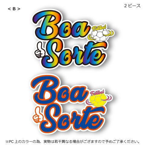 【350円Delivery対象】DMS /Boa Sorte ステッカー(Type2)
