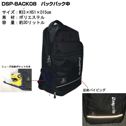 ★送料無料★[Desporte/デスポルチ]  バックパック(中)