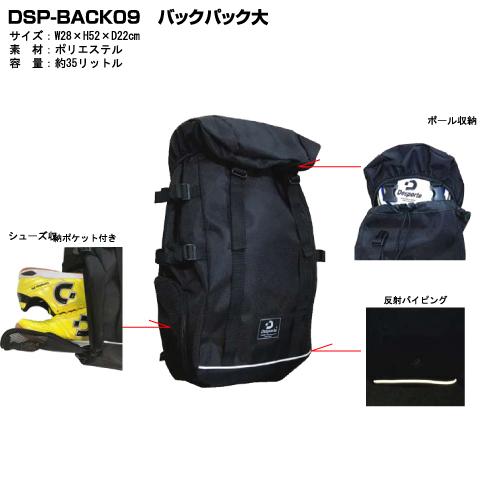 【NEWモデル】デスポルチ/ バックパック(大)