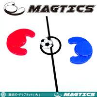【進化した戦術ボードマグネット】/ MAGTICS/マグティクス(大)