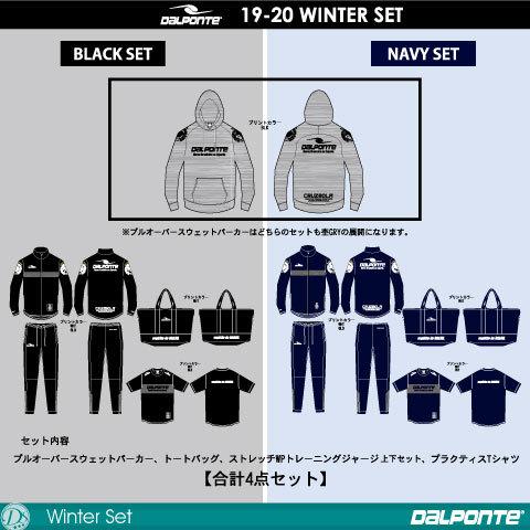 【即納可】★送料無料★ダウポンチ/ 19-20 WINTER SET