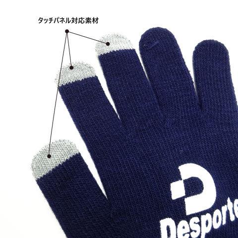 [Desporte/デスポルチ] ニットグローブ(タッチパネル対応)[DSP-NG04]