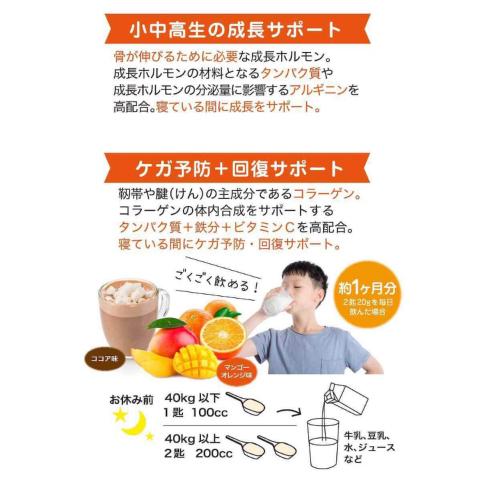 【350円Delivery対象】スパッツィオ/ 小中高生の成長サポート NOBITA(ノビタ)ソイプロテイン