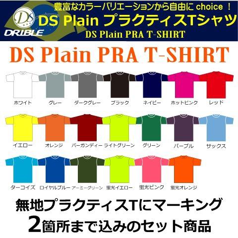 【TEAM ORDER対応】ドリブル/ DS PLAIN PRA T-SHIRT