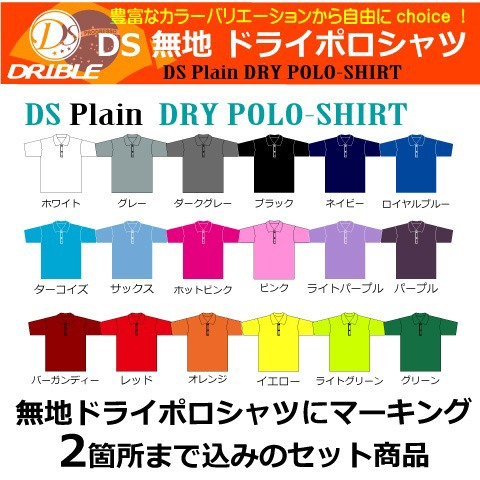 【TEAM ORDER対応】ドリブル/ DS PLAIN DRY POLO SHIRT