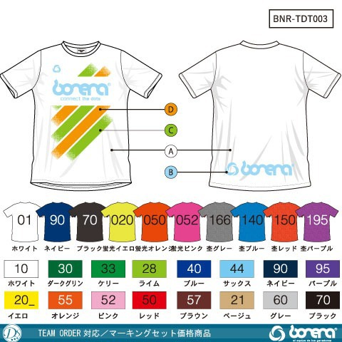 【TEAM ORDER対応】[bonera/ボネーラ] カラーオーダーゲームシャツ[TDT003]