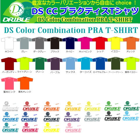 【TEAM ORDER対応】ドリブル/ DS Color Combination PRA T-SHIRT