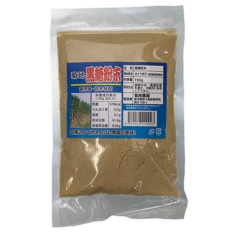 菊地黒糖(粉末) 150g