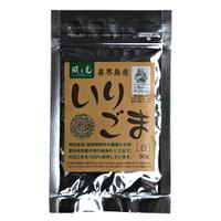 喜界島産 特別栽培いりごま(白)30g