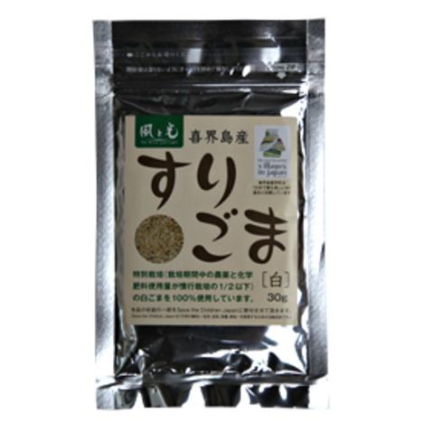 喜界島産 特別栽培すりごま(白)30g