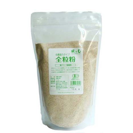 有機全粒粉 1kg
