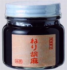 ねり胡麻(黒・特小瓶)240g×1本 紙包み