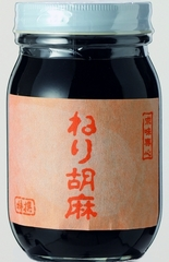 ねり胡麻(黒・中瓶)480g×1本 紙包み