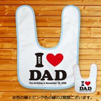 今治製【I LOVE DAD 名前入りビブ】