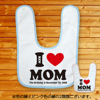 今治製【I LOVE MOM 名前入りビブ】