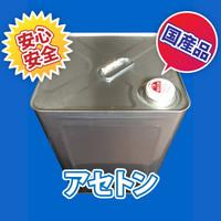 アセトン 洗浄用を缶(18kg)単位で