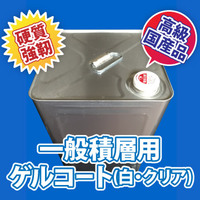 一般積層用ゲルコート(促進剤入り、ノンパラ)  白・クリア色(着色可能)を缶(20kg)単位で
