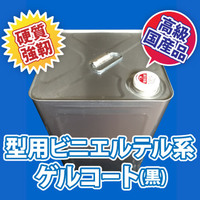 型用ゲルコート(3液タイプ、ノンパラ) ビニルエステル樹脂ベースを缶(20kg)単位で