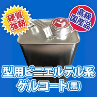 型用ゲルコート(3液タイプ、ノンパラ)  ビニルエステル樹脂ベースをキロ単位で(1kg)