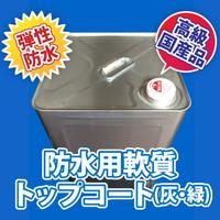 防水用トップコート(骨材・促進剤入り) 灰・緑色を缶(16kg)単位で