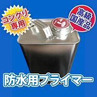 防水用プライマー(1液型)  コンクリート・モルタル専用をキロ単位で(1kg)