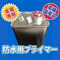 防水用プライマー(1液型) <br /> 金属専用を缶(3.5kg)単位で