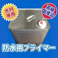 防水用プライマー(1液型)  木材専用を缶(15kg)単位で