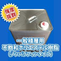 一般積層用樹脂(促進剤入り、ノンパラ)  硬質ポリエステル樹脂を缶(18kg)単位で