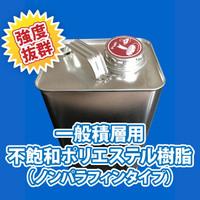 一般積層用樹脂(促進剤入り、ノンパラ)  硬質ポリエステル樹脂をキロ単位で(1kg)