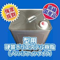 型用樹脂(促進剤入り、ノンパラ)  <br /> 硬質ポリエステル樹脂を缶(18kg)単位で