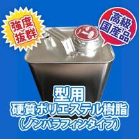 型用樹脂(促進剤入り、ノンパラ)   硬質ポリエステル樹脂をキロ単位で(1kg)