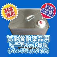 高耐食耐薬品用樹脂(促進剤入り、ノンパラ)  硬質ビニルエステル樹脂を缶(15kg)単位で