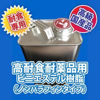 高耐食耐薬品用樹脂(促進剤入り、ノンパラ)  硬質ビニルエステル樹脂をキロ単位で(1kg)