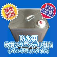 防水用樹脂(促進剤入り、ノンパラ)  軟質ポリエステル樹脂を缶(20kg)単位で