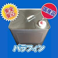 パラフィン  添加剤を缶(15kg)単位で
