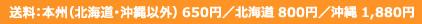 送料:本州(北海道・沖縄以外) 650円/北海道 800円/沖縄 1,880円