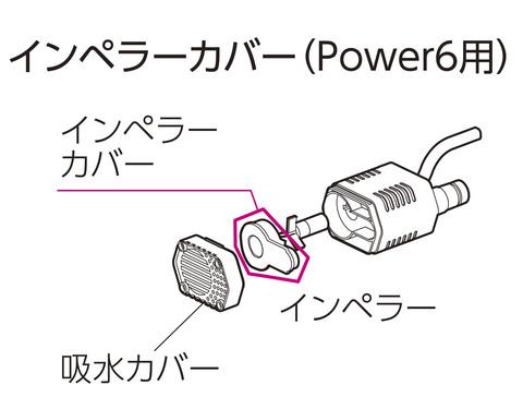 インペラーカバー(powe6用)