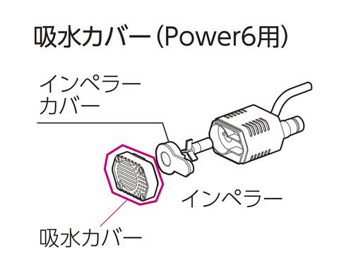 吸水カバー(powe6用)