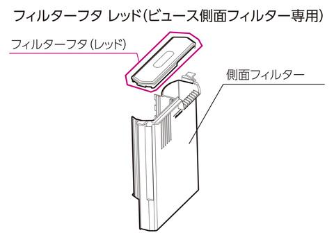 フィルターフタ レッド(ビュース側面フィルター専用)