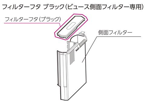 フィルターフタ ブラック(ビュース側面フィルター専用)
