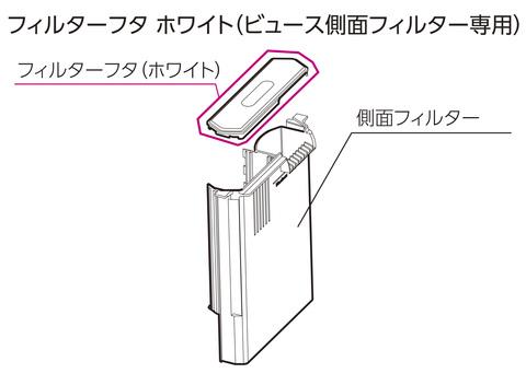フィルターフタ ホワイト(ビュース側面フィルター専用)