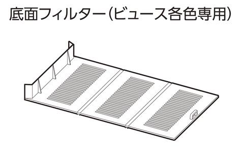 底面フィルター(ビュース各色専用)