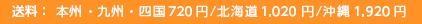 送料:本州(北海道・沖縄以外) 720円/北海道 1020円/沖縄 1,920円