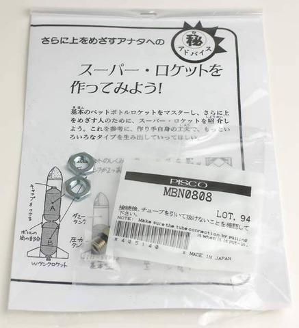 ダブルタンクロケット用ニップル